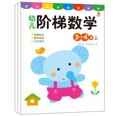 智靈童幼兒階梯數學3~4歲全2冊寶寶左右腦開發智力開發邏輯思維訓練書籍兒童益智游戲圖書幼兒園學前班早教教材練習冊