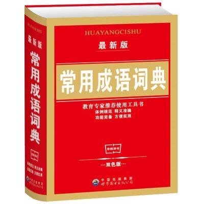 新版常用成語詞典(精) 新版常用成語詞典雙色版 新編字典工具套裝書籍小學生多功能字典新小學生1-6年級學習必備工具書