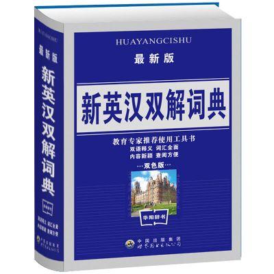 新英漢雙解詞典 教師推薦中小學工具書雙色版必備查詢 可搭現代漢語小詞典成語詞典新華字典多功能漢語詞典