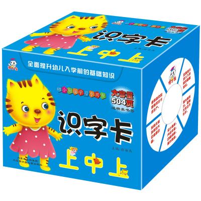 盒裝 幼小銜接學習專用識字卡 大容量知識卡幼兒啟蒙認知早教書籍 0-6歲兒童早教無圖識字卡 幼兒園中大班一年級