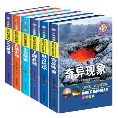 我的第一套百科寶典全6冊彩圖注音版 自然交通太空兵器地球奇異現象 7-10歲兒童科普圖書