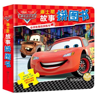 迪士尼故事拼圖書賽車總動員故事拼圖 會講故事的拼圖書 寶寶早教益智拼圖兒童玩具書 兒童拼圖93片進階式 趣味游戲邏輯思維