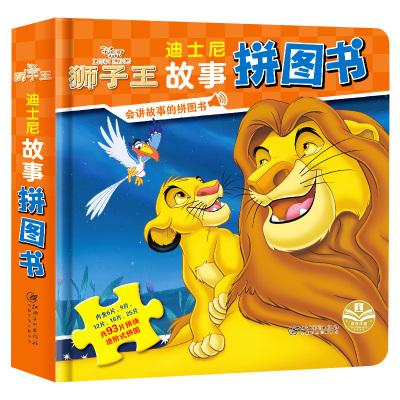 迪士尼故事拼圖書獅子王故事拼圖 會講故事的拼圖書 寶寶早教益智拼圖兒童玩具書 兒童拼圖93片進階式 趣味游戲邏輯思維