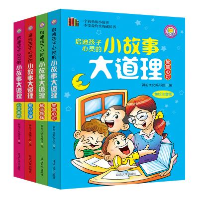 啟迪孩子心靈的小故事大道理全4冊 彩圖注音版小學生課外閱讀書籍 兒童閱讀成長勵志經典故事書 兒童文學圖書