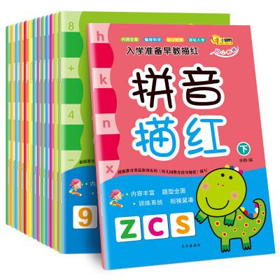 幼小衔接整合教材 入学准备早教描红14册 3-6岁汉字拼音数学描红本 入学准备同步练习一日一练