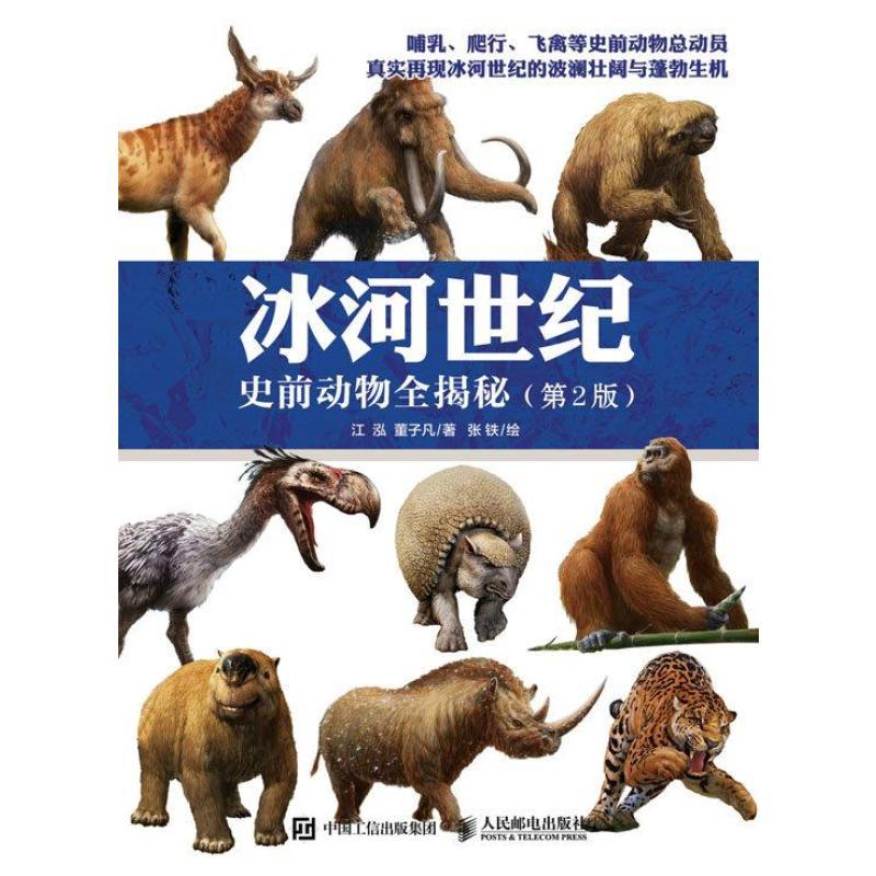 冰河世纪史前动物全揭秘(第2版)