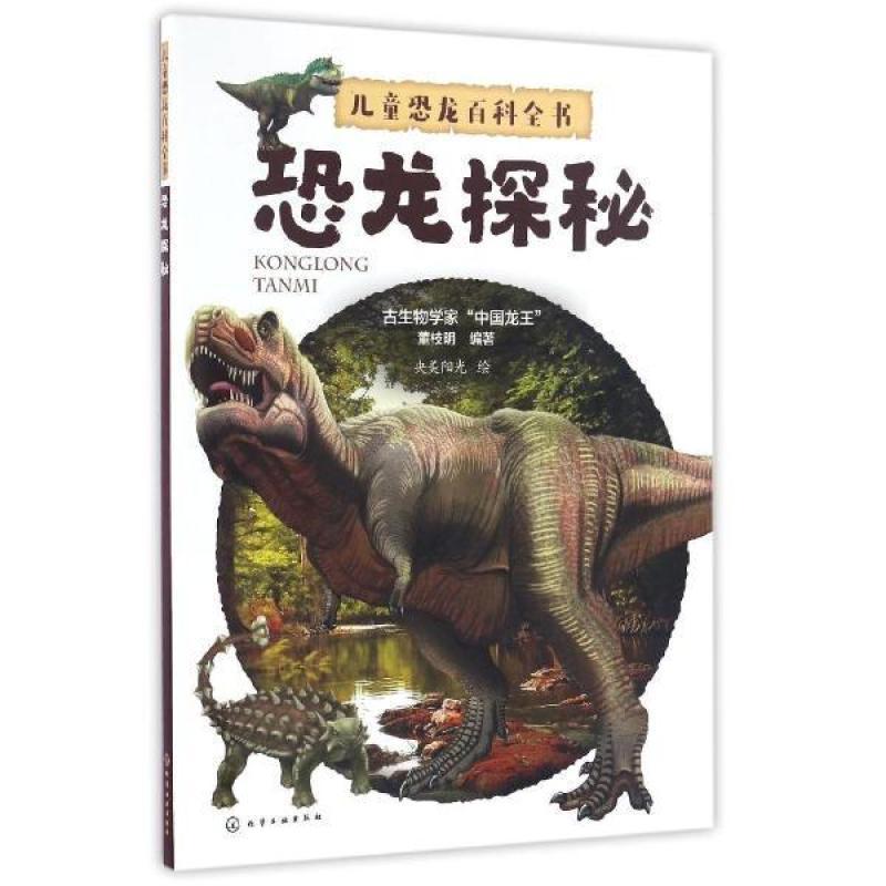 儿童恐龙百科全书——恐龙探秘图片