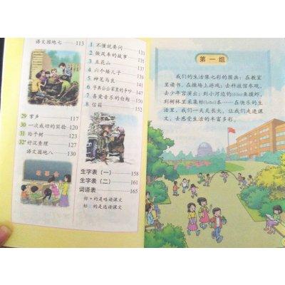 人教版三年级上册语文课本图片