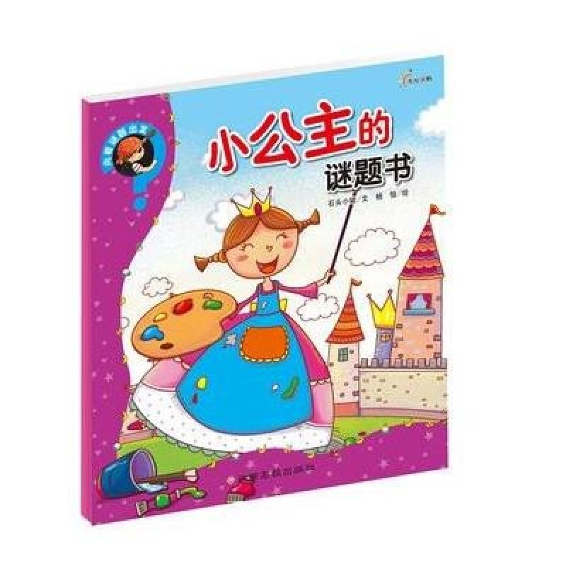 《小公主的谜题书》石头小猪文字,杨怡【摘要 书评 】