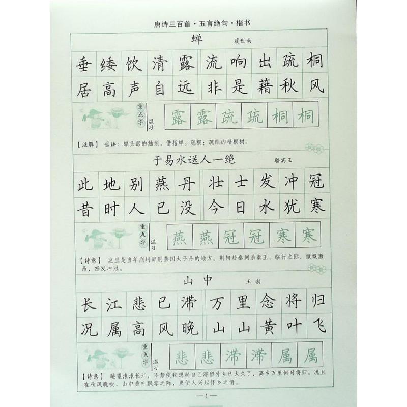 司马彦字帖 水印纸防伪版 写字 唐诗三百首 钢笔楷书
