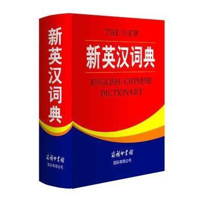 新英漢詞典