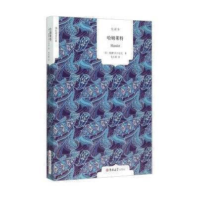 哈姆萊特 莎士比亞全譯本書世界名著 精選名著系列哈姆萊特國民閱讀經典悲劇劇本羅密歐與朱麗葉威尼斯商人課外讀物正版圖書