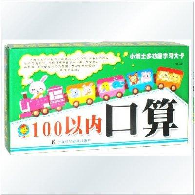 小博士多功能学习大卡 50以内口算 学前认知卡片幼儿园儿童图书 小学一年级50以内口算题卡 大卡60张 教辅卡片