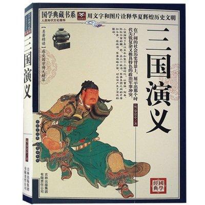 三國演義 羅貫中 著 中國古代四大名著古典文學歷史小說 國學典藏書系 正版書籍