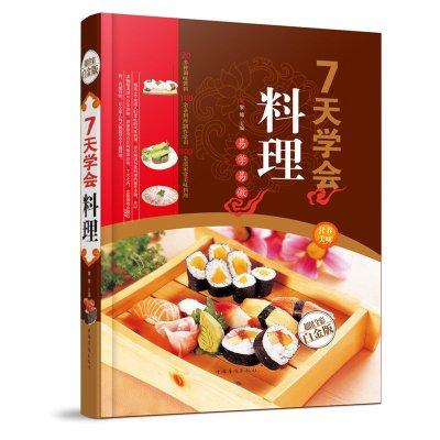7天学会料理(全彩金版)寿司料理.日本 韩国 西式料理沙拉制作方法 学做料理寿司生活菜谱 畅销营养美食书