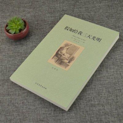假如給我3天光明(全譯本) 無刪節 世界文學名著 海倫·凱勒自傳 假如給我三天光明 書 海倫 凱勒的書