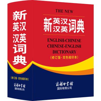 新英漢漢英詞典(修訂版雙色縮印本)英語漢語雙語詞典 初中高中小學生便攜版工具書 正版書籍
