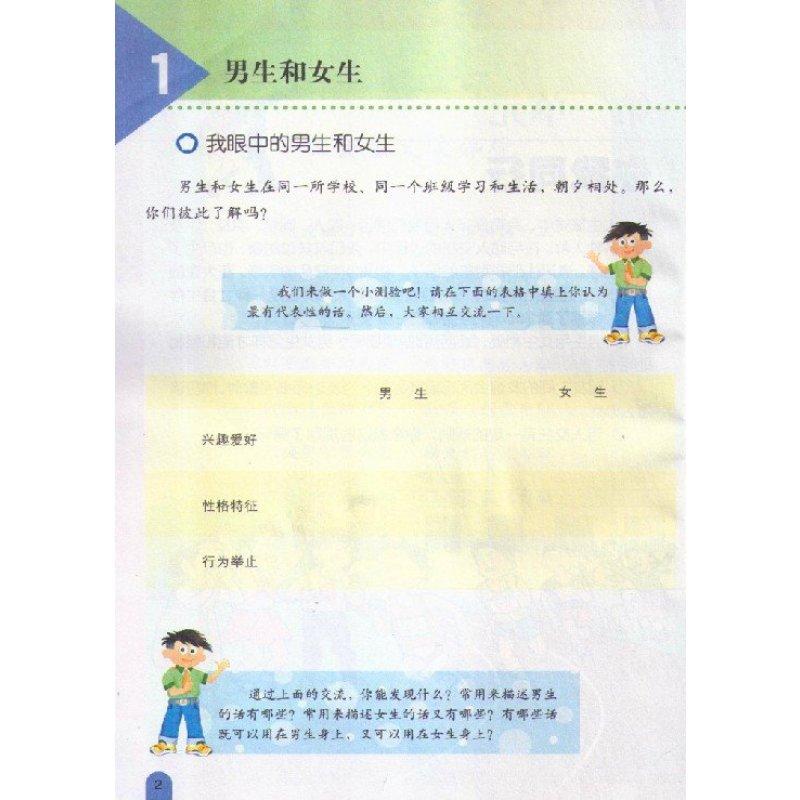 全新正版 义务教育教科书 小学品德与社会6六年级下册课本教材教科书图片