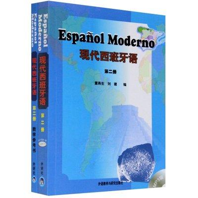 現代西班牙語第二冊(含MP31張)?