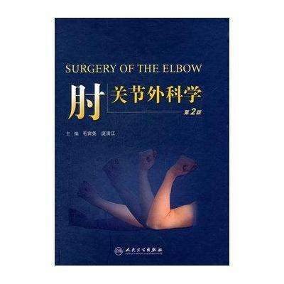 肘關節外科學(第2版)