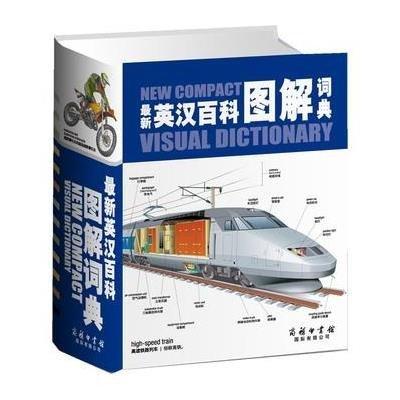 最新英漢百科圖解百科詞典