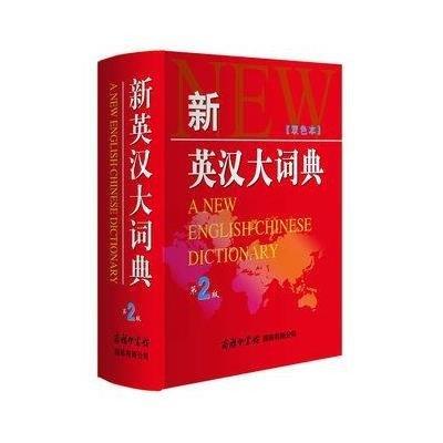 新英汉大词典(第2版)