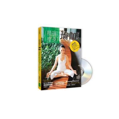 精確瘦身瑜伽(附DVD光盤1張)
