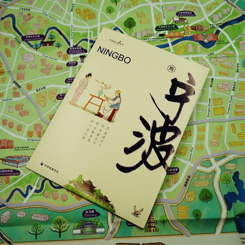 正版《创意手绘城市系列 宁波》交通路线图 旅游纪念图 林海绘 中华