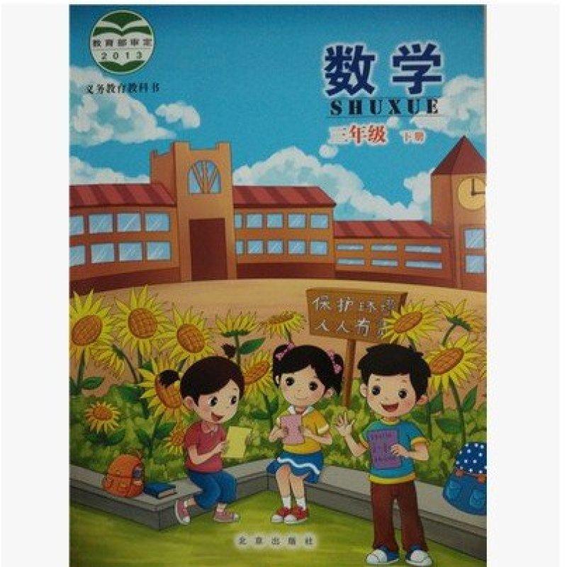 3三年级下册数学书 数学三年级下册 小学课本数学书 全彩印刷正版