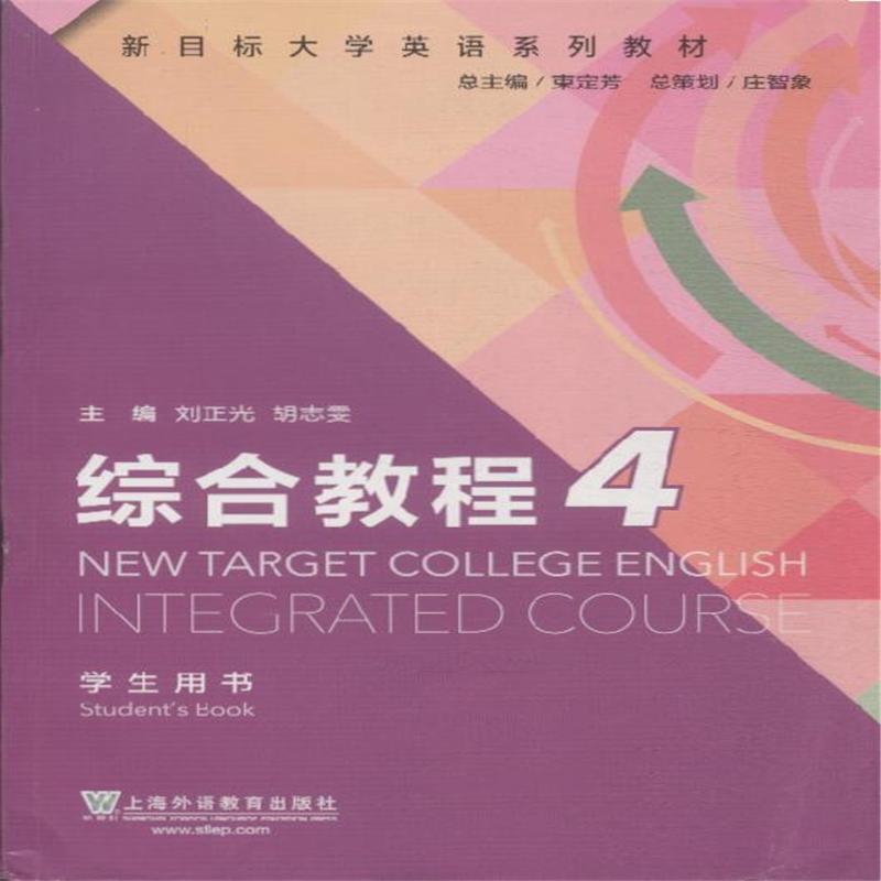 综合教程4-学生用书-新目标大学英语系列教材图片