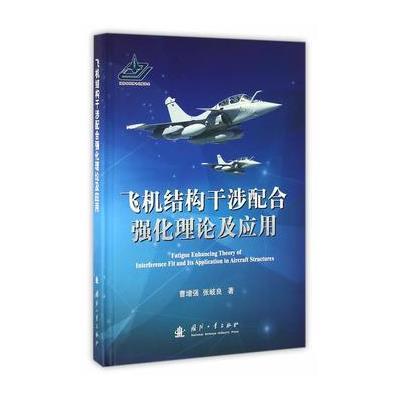 飞机结构干涉配合强化理论及应用