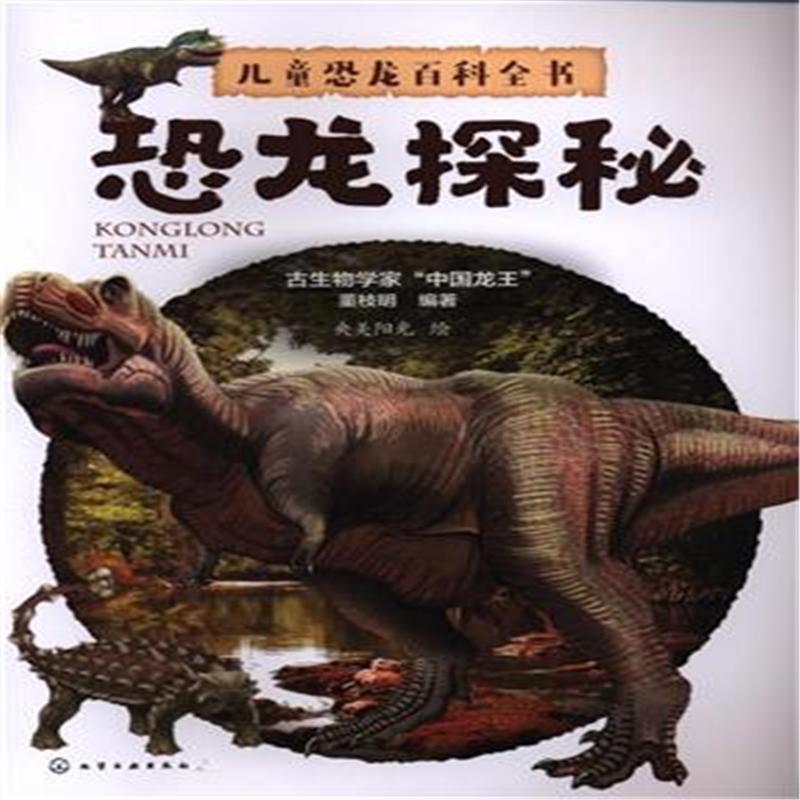恐龙探秘-儿童恐龙百科全书图片