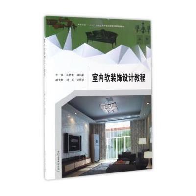 室內軟裝飾設計教程