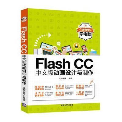 Flash CC中文版動畫設計與制作