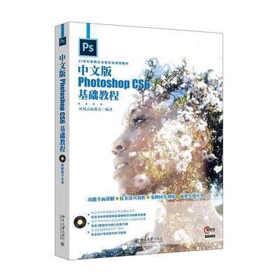 中文版Photoshop CS6基礎教程