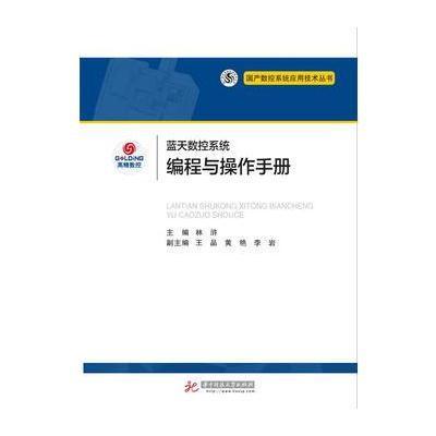 藍天數控系統編程與操作手冊