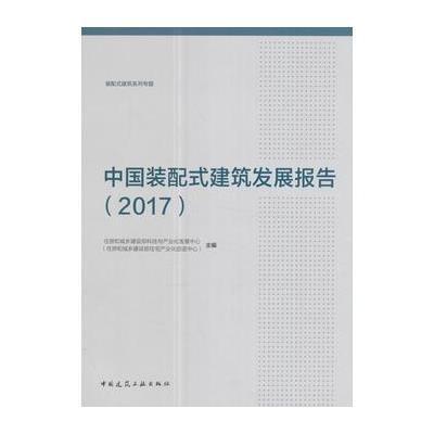 2017-中国装配式建筑发展报告