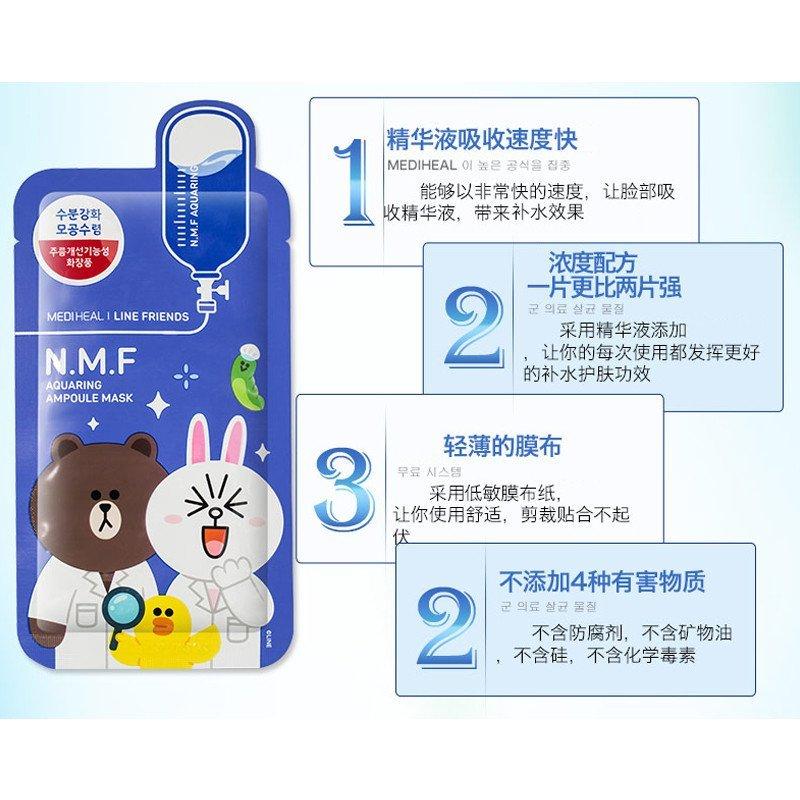 美迪惠尔/mediheal(可莱丝)line卡通限量版动物水润保湿针剂面膜 n.m.