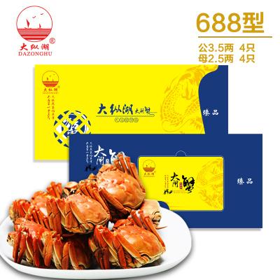 大纵湖大闸蟹礼券 蟹券M688型螃蟹礼卡 提货券 纯母2.5两 8只礼盒装海鲜水产礼品券