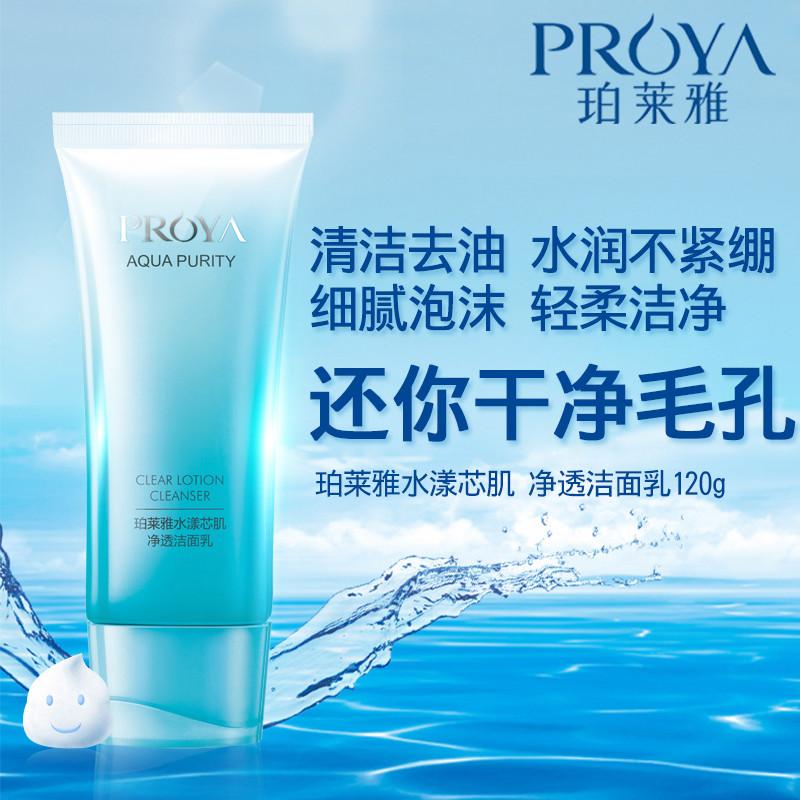 珀莱雅水漾芯肌(净透洁面乳) 保湿补水清洁 新品上市