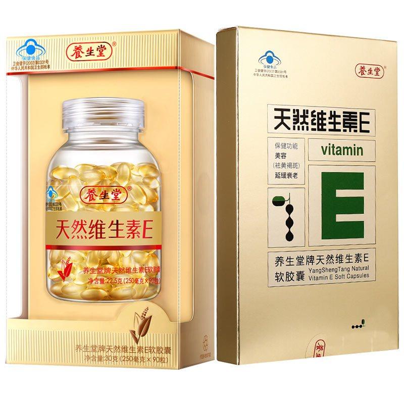 养生堂 天然维生素e软胶囊90粒送ve面膜1个图片