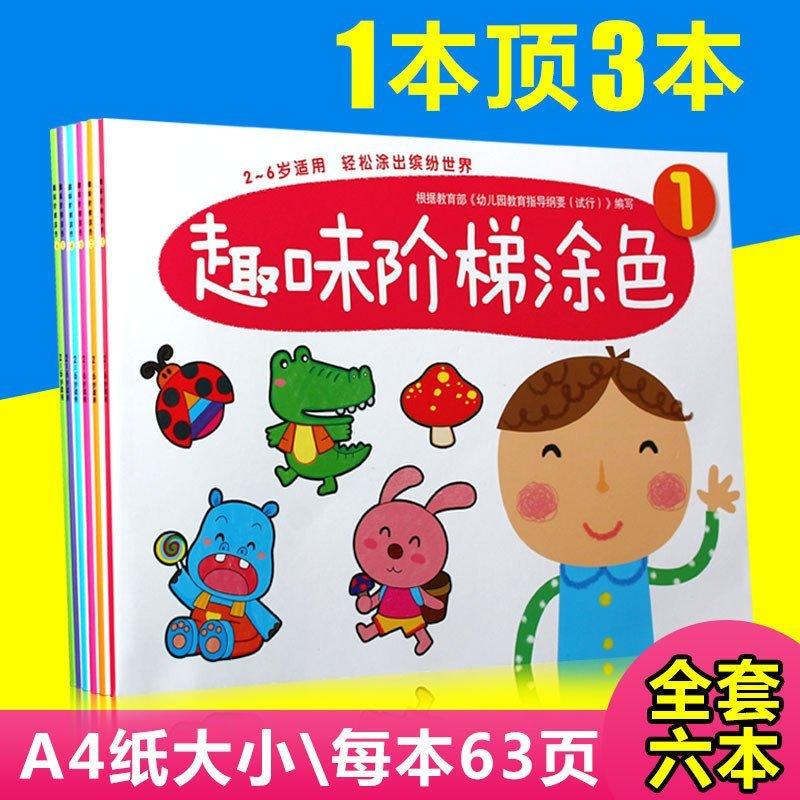 儿童画画书 宝宝涂色本 幼儿园绘画涂鸦填色简笔画涂色本 (初级3本装)
