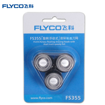 飞科(FLYCO)FS355刀网 适合FS358、FS359、FS355、FS356产品