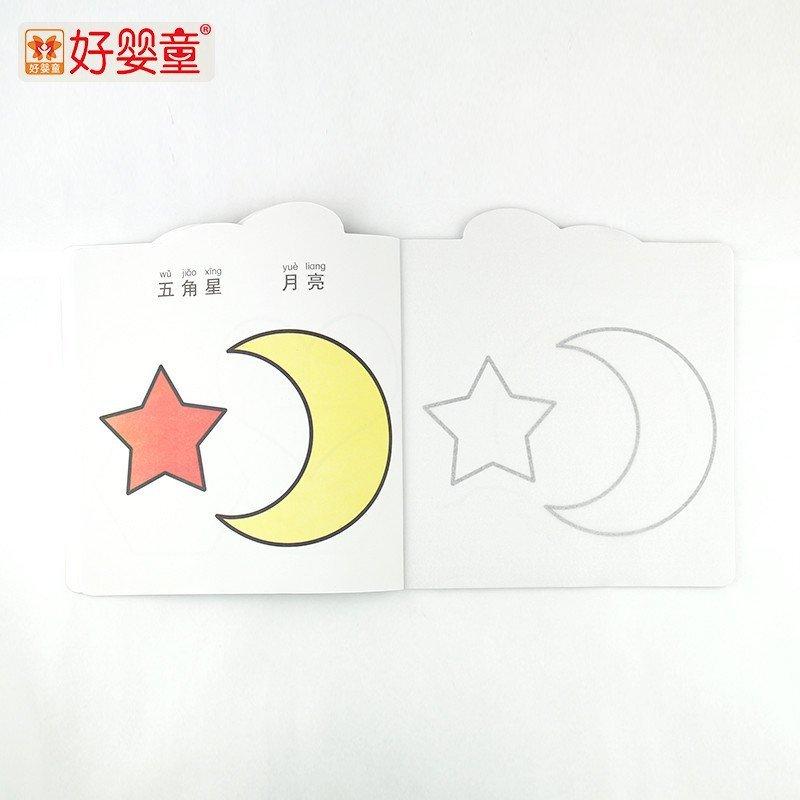 好婴童儿童简笔画【水果蔬菜篇】1本 2-3-4-5岁宝宝早教幼儿童填色图