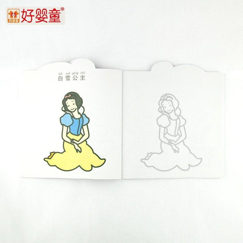2-3-4-5-6岁宝宝画画描红本幼儿学画填色本儿童学画工具书 动物二4本