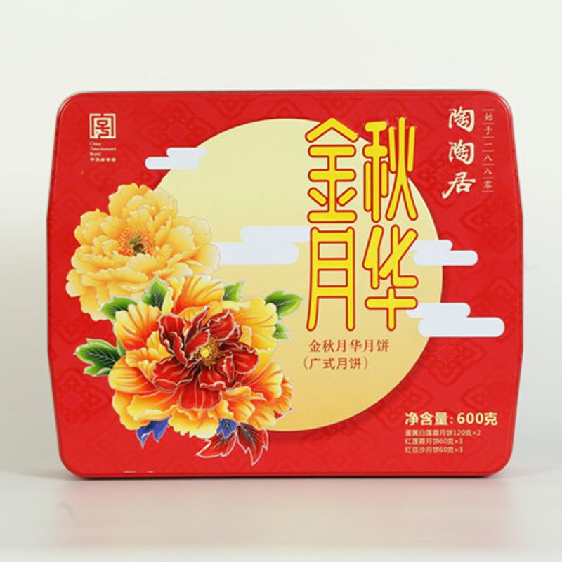 预售陶陶居金秋月华月中秋月饼广式手工月饼 600g