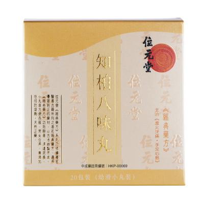 香港直郵 位元堂 滋陰養腎補心安神 知柏八味丸20包/盒 熟地黃
