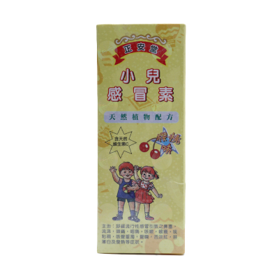 香港直邮 正安堂 小儿感冒素 120ml 5  Healthy Life 儿童感冒流鼻涕打喷嚏