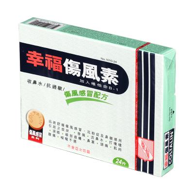香港直郵 幸福 調節免疫 止咳除痰 傷風素24粒 感冒 傷風感冒 6 調節免疫 澳佳寶(Blackmores)不老草