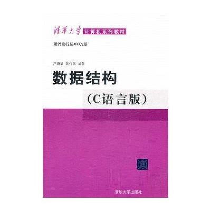 数据结构(c语言版)(附光盘1张)